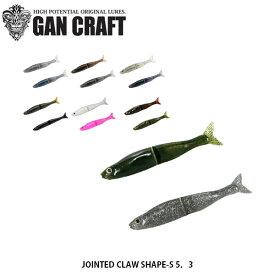 ガンクラフト ルアー JOINTED CLAW SHAPE-S 5.3 GAN CRAFT JCSHAPES53