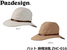 送料無料 パズデザイン Pazdesign 麻帽涼風 ハット 帽子 釣り フィッシング メーカー ブランド ZHC-016 ZHC016