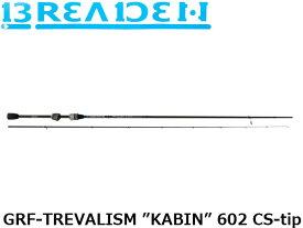 """ブリーデン BREADEN GlamourRockFish トレバリズム キャビン TREVALISM """"KABIN"""" カーボンソリッドティップモデル GRF-TREVALISM """"KABIN"""" 602 CS-tip BRI4571136851584"""
