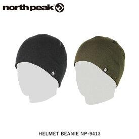 north peak ノースピーク ビーニー ニット帽 スノーボード スキー 薄型シングルタイプ(ヘルメットとのレイヤリング可能) NP-9413 NORNP9413