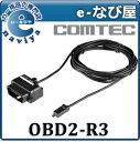 【数量限定 お得なクーポン発行中】接続アダプター COMTEC(コムテック) レーダー探知機用OBD2接続アダプター(4m)