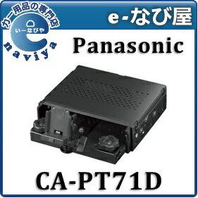 CA-PT71D パナソニック ゴリラ用 車載用取付キット(トレイ固定方式)
