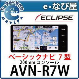 AVN-R7W 送料無料 イクリプス カーナビ 200mmフルセグ 7型 SD/DVD/Bluetooth