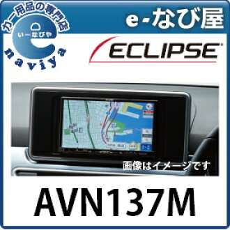 ★ Eclipse AVN Lite series AVN133M for the standard console ☆,