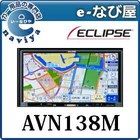 AVN138M イクリプス カーナビ7型 ワンセグ Liteシリーズ