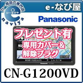 パナソニック Panasonic Gorilla ポータブルカーナビ ゴリラ CN-G1200VD ワンセグ カーナビ 7インチ 【専用ナビカバー&パーキング解除プラグ付】