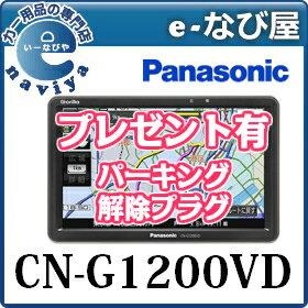 パナソニック Panasonic Gorilla ポータブルカーナビ ゴリラ CN-G1200VD 7インチ ワンセグ【プレゼント パーキング解除プラグ モールドなし付】