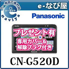 在庫有 ご希望の方プレゼント有 パナソニック Panasonic Gorilla ポータブルカーナビ ゴリラ CN-G520D 5インチ プレゼント 専用ナビカバーパーキング解除プラグ