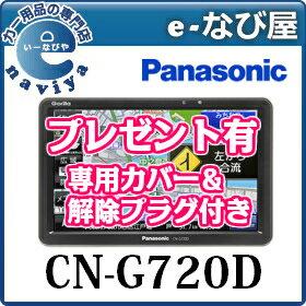 パナソニック Panasonic Gorilla ポータブルカーナビ ゴリラ CN-G720D 7インチ カーナビ ポータブル プレゼント【専用ナビカバー&パーキング解除プラグ】