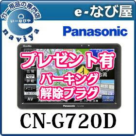 パナソニック Panasonic Gorilla ポータブルカーナビ ゴリラ CN-G720D 7インチ ワンセグ プレゼント パーキング解除プラグ モールドなし