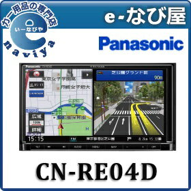 あす楽 代引手数料無料CN-RE04D SDカーナビ7インチ180mm パナソニック ストラーダ
