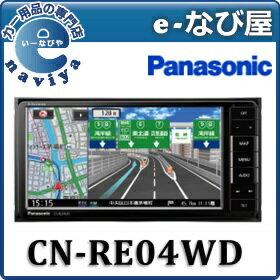 【全品ポイント2倍以上!!】【エントリー不要】CN-RE04WD SDカーナビ 7インチワイド200MM パナソニック ストラーダ