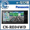 CN-RE04WD SDカーナビ 7インチワイド200MM パナソニック ストラーダ
