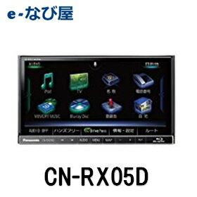 カーナビ パナソニック 7インチワイド ストラーダ 地デジ フルセグ ブルーレイ DVD/CD/SD/USB/CD録音/Bluetooth SDカーナビ 180mm CN-RX05D CN-RX04D 後継品