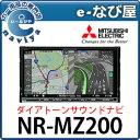 NR-MZ200 三菱電機 ダイアトーンサウンドナビDIATONE SOUND NAVI メモリーカーナビ7V型WVGAモニター フルセグ/ワンセグDVD/CD...