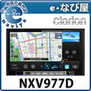NXV977D 9インチナビ クラリオン HD 地デジ メモリーAVナビ smart accessリンク