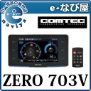 ZERO 703V コムテック レーダー探知機3.2インチ液晶