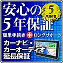 安心の5年延長保証【 80,001円〜100,000円 】 WRT5-100000