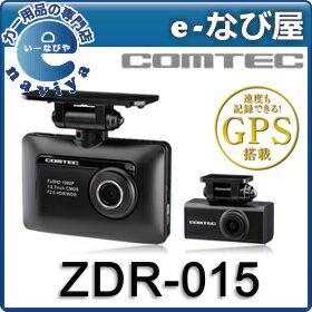 ZDR-015 コムテック ドライブレコーダー GPS搭載 前後2カメラ