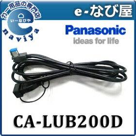 〔Panasonic〕 パナソニック CA-LUB200D iPod/USB接続用中継ケーブル
