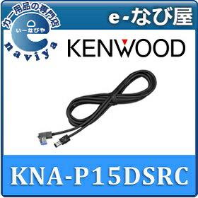 ★あす楽KNA-P15DSRC ケンウッド パナソニック製 DSRC ETC2.0対応用ナビ接続ケーブル