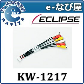 KW-1217〔ECLIPSE〕 イクリプス Non-FADER/AUX・VTR INVIDEO OUT用拡張配線コード