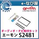S2481 エーモン工業 オーディオ・ナビゲーション取付キット(スズキ・日産・マツダ車用)