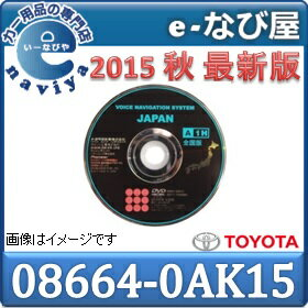 2015年11月発売 08664-0AK15 トヨタ(TOYOTA) 純正DVDナビ 地図更新ソフト