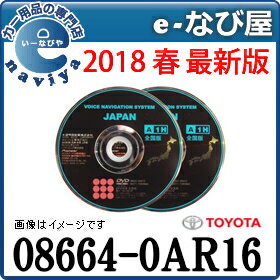 【あす楽】トヨタ純正ナビ 地図更新ソフト2018年春版 08664-0AR16