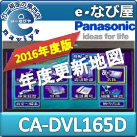 CA-DVL165D在庫有★送料無料 パナソニック 2016年度版 デジタルマップDVD-ROM【全国版】D050/DS100/DV150・250シリーズ用