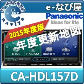 CA-HDL157D パナソニック 2015年度版 カーナビ地図更新ソフトHW1000/HX1000/3000用