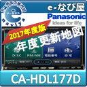 CA-HDL177D パナソニック HDDカーナビ 地図更新ソフト2017年度版 HW1000/HX1000・3000用楽天ス-パ-ロジ(安心の楽天物流発送)