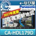 CA-HDL179D パナソニック HDDカーナビ 地図更新ソフト2017年度版 H500/L800/880シリーズ用楽天ス-パ-ロジ(安心の楽天物流発送)