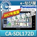 CA-SDL172D 在庫有 パナソニック カーナビ 地図更新ソフト2017年度版 MP100・200・500・700 / SP300・500・700 シリーズ...