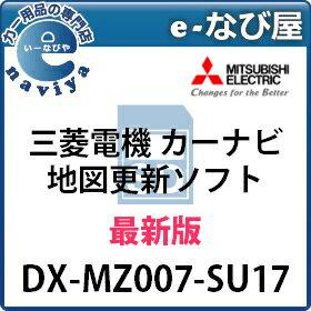カーナビ 地図更新ソフト 三菱電機2018年発売 DX-MZ007-SU17