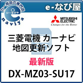 【エントリーでP10倍 10/23 10時〜】カーナビ 地図更新ソフト 三菱電機2018年発売DX-MZ03-SU17