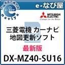 DX-MZ40-SU16 三菱電機カーナビ地図更新ソフト 2017年発売 最新版NR-MZ40シリーズ用