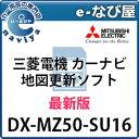 DX-MZ50-SU16 三菱電機カーナビ地図更新ソフト 2017年発売 最新版NR-MZ50/NR-MZ50Nシリーズ用