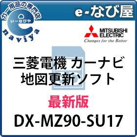 【エントリーでP10倍 10/23 10時〜】カーナビ 地図更新ソフト 三菱電機2018年発売 DX-MZ90-SU17