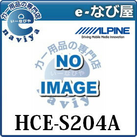 HCE-S204A アルパイン地図更新ソフト2017年度地図SDカードX009/X008EX/X008/X007W/X007シリーズ向け