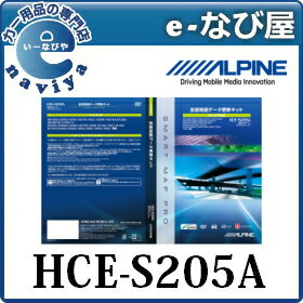 カーナビ 地図更新ソフト アルパイン 2012〜2014年カーナビゲーション向け 2018年度 HCE-S205A