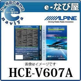 HCE-V607A アルパイン 地図更新ソフト 最新X088/X08シリーズ向け2017年度地図ディスク