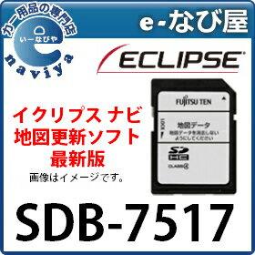 【カーナビ地図更新ソフト】SDB-7517 AVN7500,7500S用地図更新SDカード(マップオンデマンド対応)