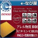 DENSO(デンソー) DCP1004 プレミアム カーエアコン用 クリーンエアフィルター PM2.5 ペット臭除去 ビタミンC放出 品番 014535-335...