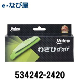Deodorant antibacterial agents safe air conditioner Valeo Wasabi d ' air ◆ ensure ◎ Rakuten logistics delivery ★ clean air filter fitted in to a comfortable space Toyota part No. 534242-2420 ☆ ♪