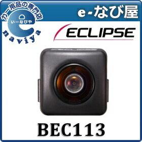 【エントリーでP10倍 10/23 10時〜】BEC113 ★送料無料 あす楽 イクリプス バックアイカメラ
