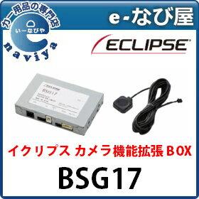 BSG17 送料無料イクリプス パーキングアシスト カメラ機能拡張BOX