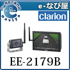 【8月21日出荷予定】クラリオン トラック用 デジタルワイヤレスカメラとモニターシステム EE-2179B