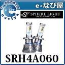 ご希望の方 ポジションランプ(LED 2灯) プレゼント中 SRH4A060 スフィアライト LEDヘッドライトスフィアライジングII H4(ホワイト) 600...
