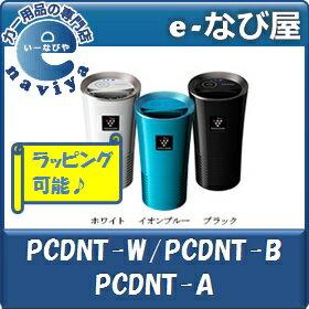 【エントリーでP10倍 10/23 10時〜】デンソー(DENSO) プラズマクラスターイオン発生機 車載 PCDNT-B(ブラック) PCDNT-W(ホワイト) PCDNT-A(イオンブルー) あす楽 送料無料